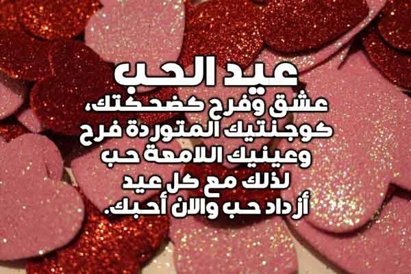 كلمات عن عيد الحب للحبيب 1