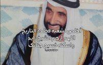 دعاء للمرحوم الشيخ زايد