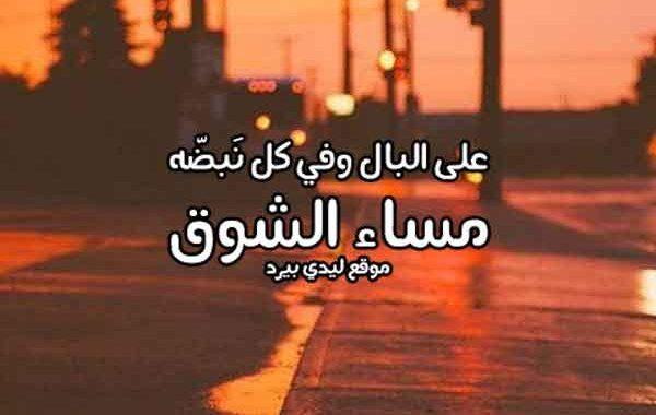 رسائل مساء الشوق حبيبي