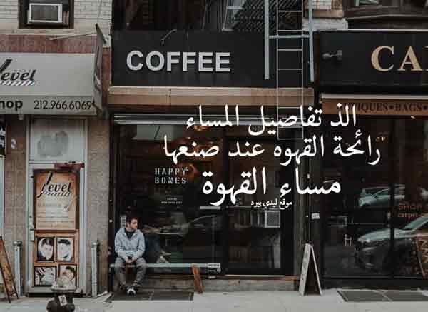 عبارات مساء القهوة