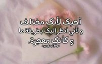 كلام جميل لشخص تحبه