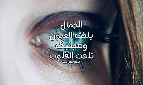 كلام وصف العيون