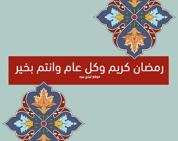اجمل رسائل تهنئة رمضان للاصدقاء
