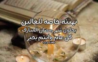 تهنئة رمضانية للغاليين