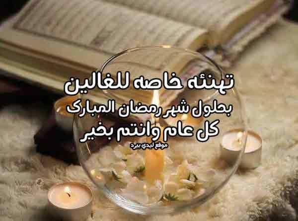 دعاء للاصدقاء في رمضان ليدي بيرد