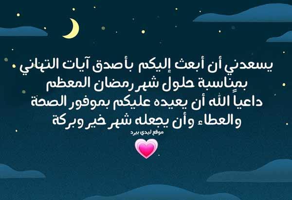 رسائل تهنئة رسمية بمناسبة رمضان ليدي بيرد
