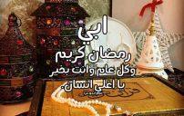 تهنئة رمضان لابي
