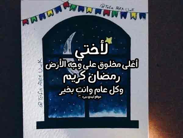 تهنئة رمضان لاختي