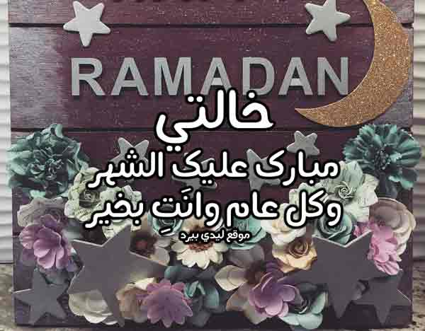 تهنئة رمضان لخالتي