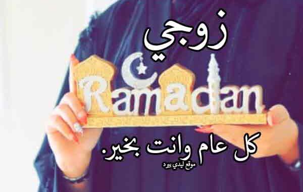 تهنئة رمضان لزوجي