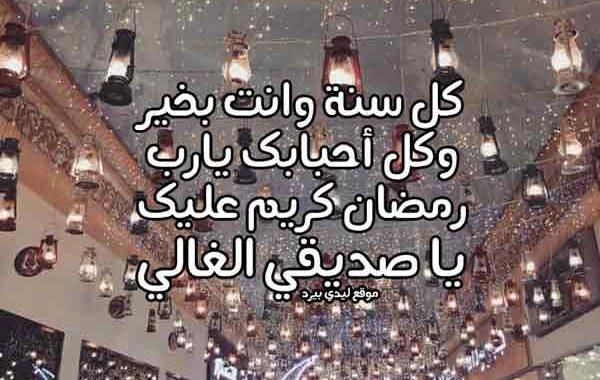 تهنئة رمضان لصديقي 1
