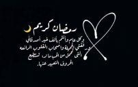 تهنئة رمضان للاصدقاء