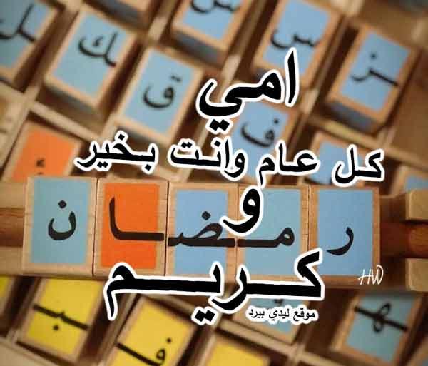 تهنئة رمضان للام