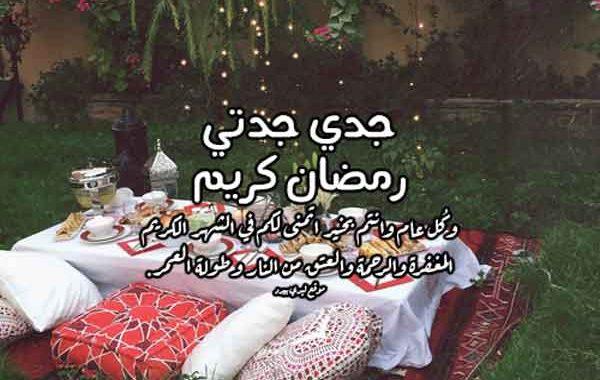 تهنئة رمضان للجد والجدة