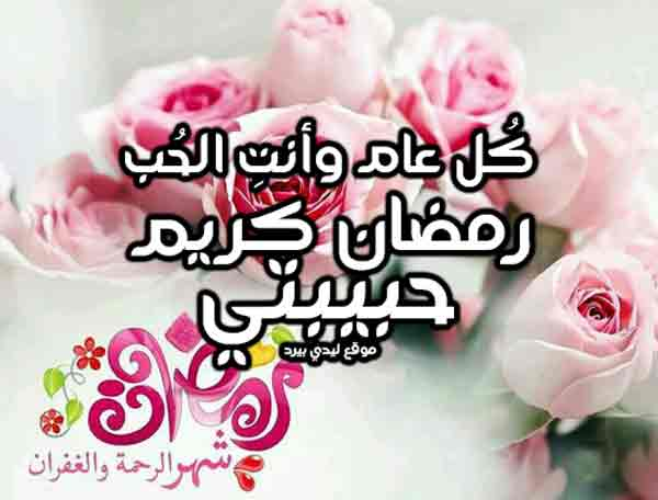 تهنئة رمضان للحبيبة
