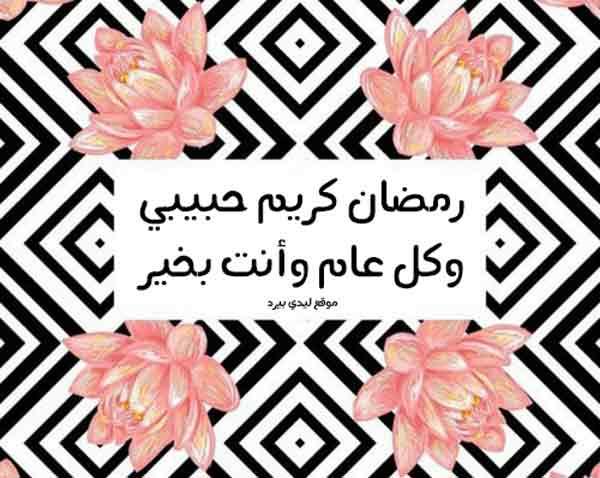 تهنئة رمضان للحبيب