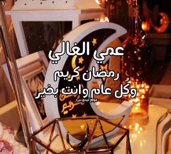 تهنئة رمضان للعم