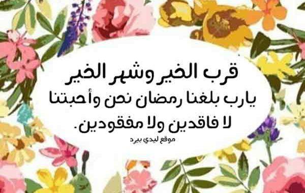 تهنئة قرب شهر رمضان المبارك