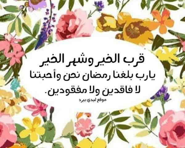 تهنئة قرب شهر رمضان المبارك ليدي بيرد