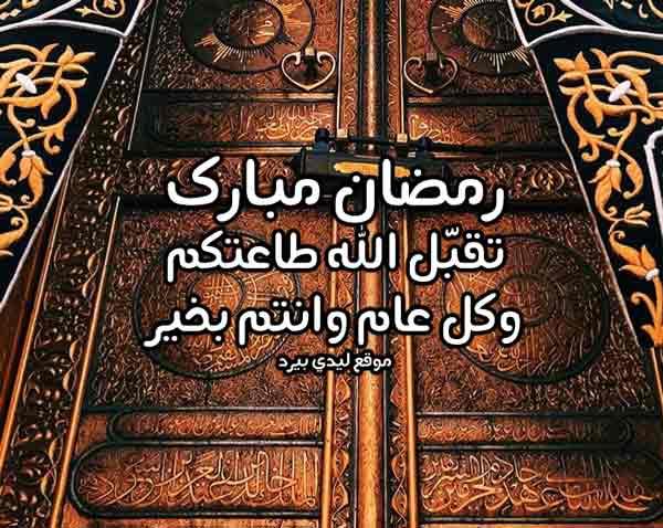 دعاء رمضان للاحبة