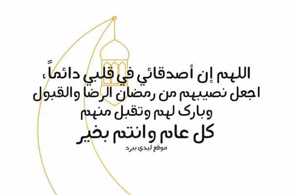 كلام ديني في رمضان ليدي بيرد