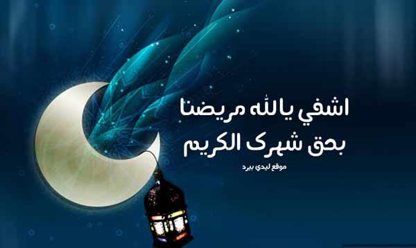 دعاء رمضان للمريض