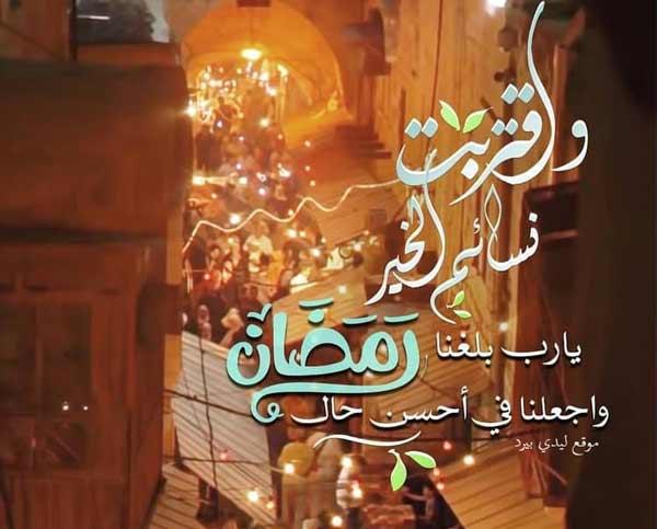 أدعية قبل دخول رمضان ليدي بيرد
