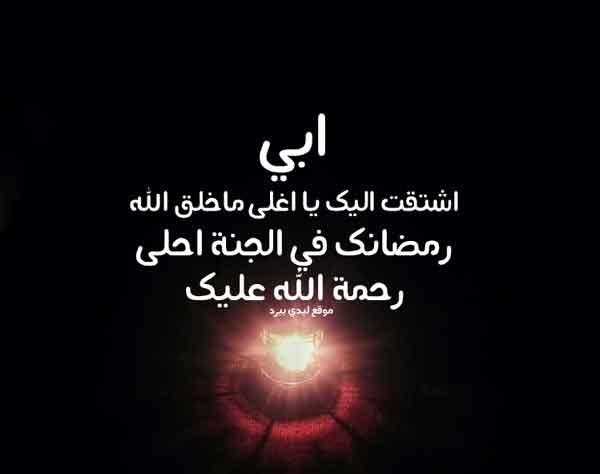 دعاء للاب المتوفي في رمضان