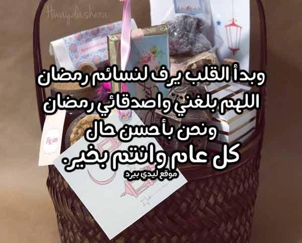 رسائل رمضان دينية ليدي بيرد