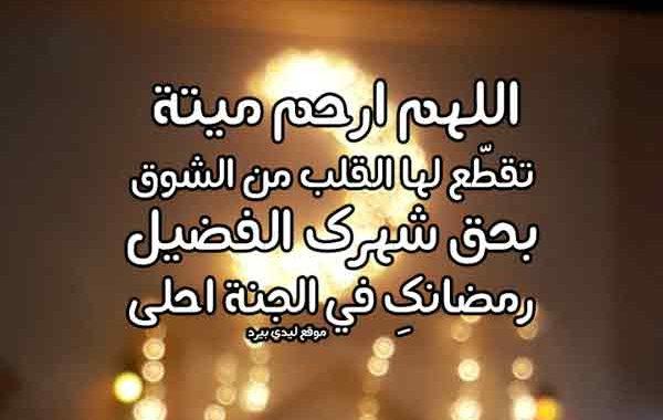 دعاء للميتة في رمضان