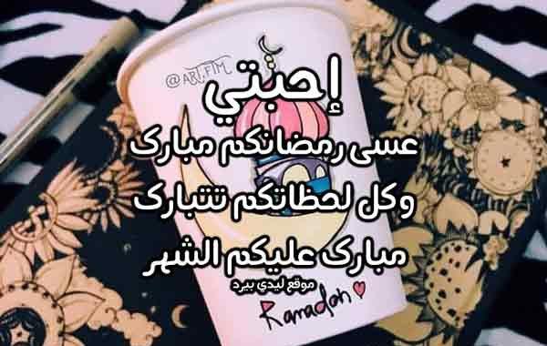 رسائل تهنئة رمضان للاحبة