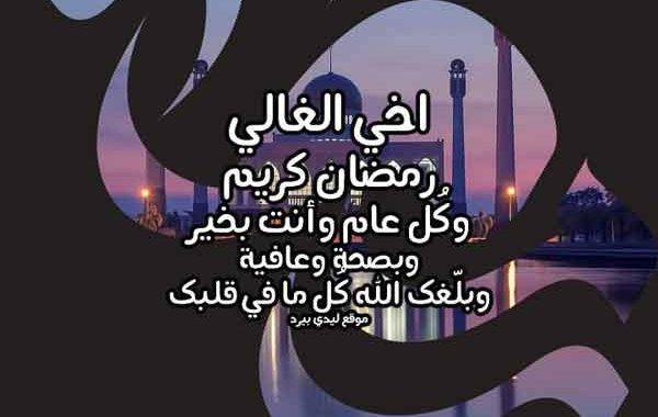 رسائل رمضانية لاخي 1