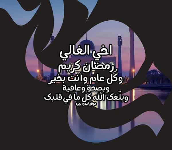 دعاء رمضان للاخ 1