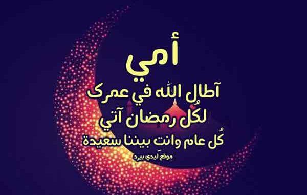 رسائل رمضانية لامي