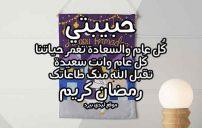 رسائل رمضانية لحبيبتي
