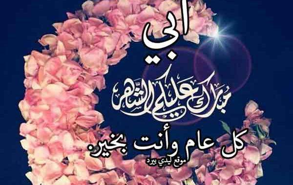 رسائل رمضانية للاب