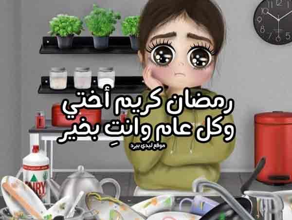 تهنئة رمضان لاختي 1