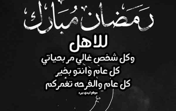 رسائل رمضانية للاهل