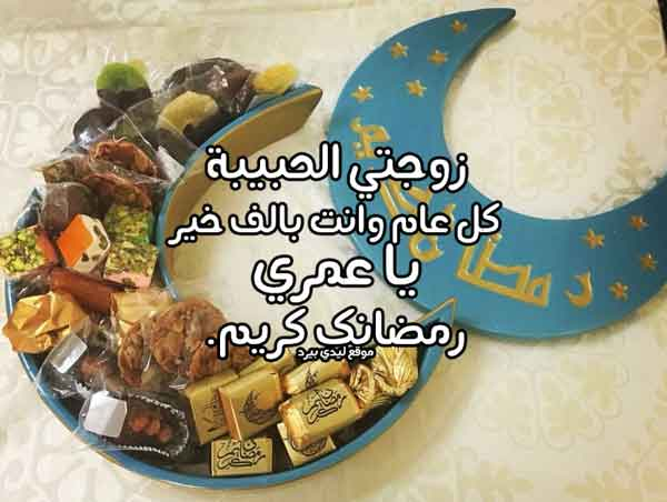 رسائل رمضانية للزوجة