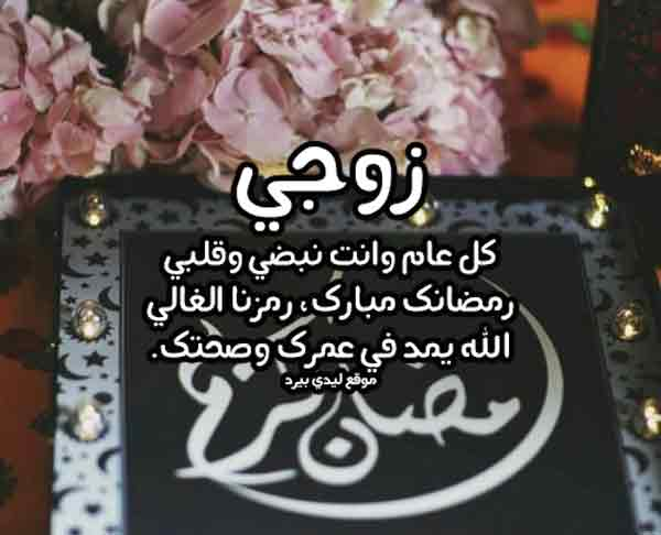 تهنئة رمضان للزوج 1