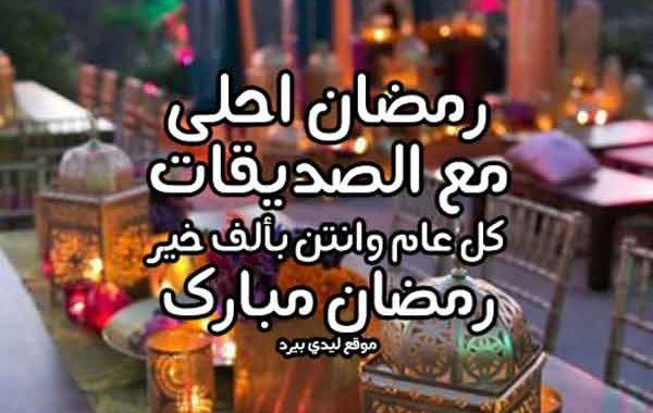 تهنئة بمناسبة حلول شهر رمضان المبارك لصديقاتي