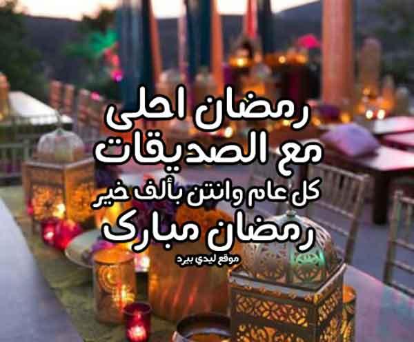 رسائل رمضان للصديقات