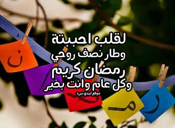 رسائل رمضان قصيرة 1