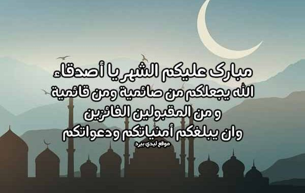 عبارات تهنئة رمضانية للاصدقاء