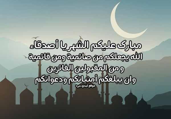 دعاء رمضان للاصدقاء ليدي بيرد