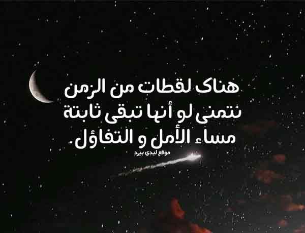 كلام المساء الحلو 1