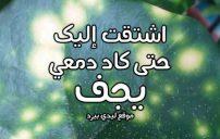 كلام شوق من اجمل كلام اشتياق لاي شخص