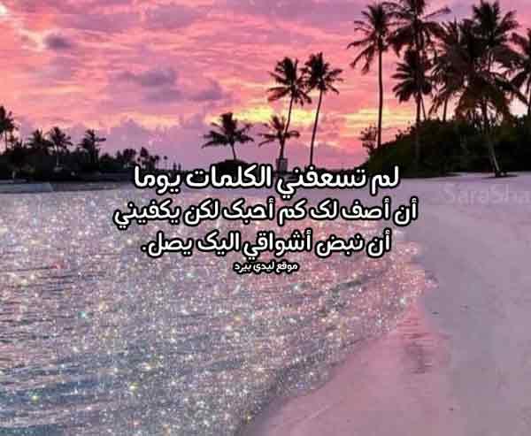 كلمات تهديها لشخص تحبه