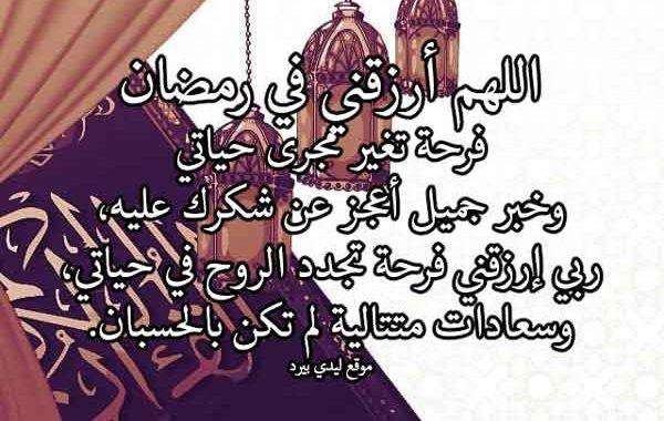 ادعية رمضان مكتوبة