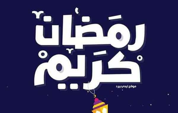 تهنئة بمناسبة رمضان